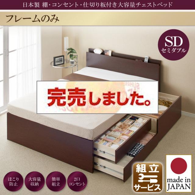 日本製 大容量収納チェストベッド【Inniti】イニティ【フレームのみ】セミダブル