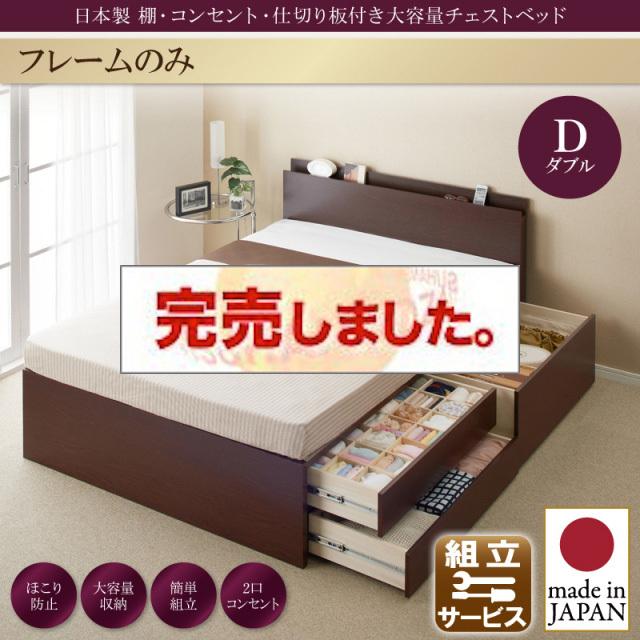 日本製 大容量収納チェストベッド【Inniti】イニティ【フレームのみ】ダブル