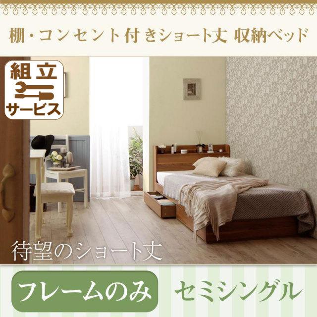ショート丈収納付きベッド【Caterina】カテリーナ ベッドフレームのみ セミシングル