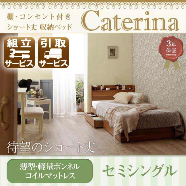ショート丈収納付きベッド【Caterina】カテリーナ【薄型・軽量ボンネルコイルマットレス】セミシングル