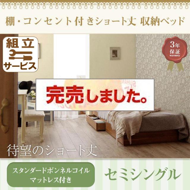 ショート丈収納付きベッド【Caterina】カテリーナ スタンダードボンネルマットレス付 シングル