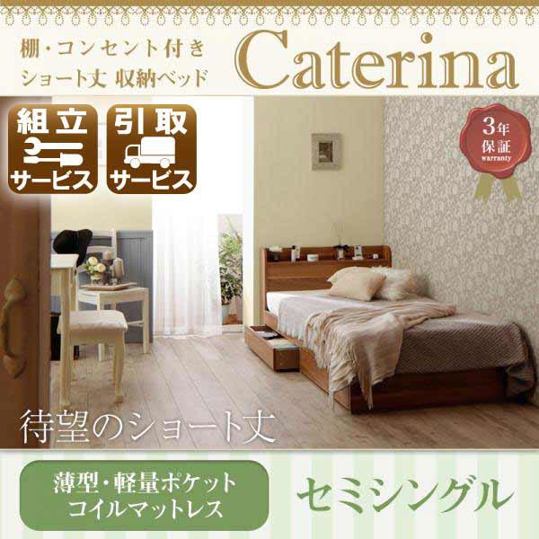 ショート丈収納付きベッド【Caterina】カテリーナ【薄型・軽量ポケットコイルマットレス】セミシングル