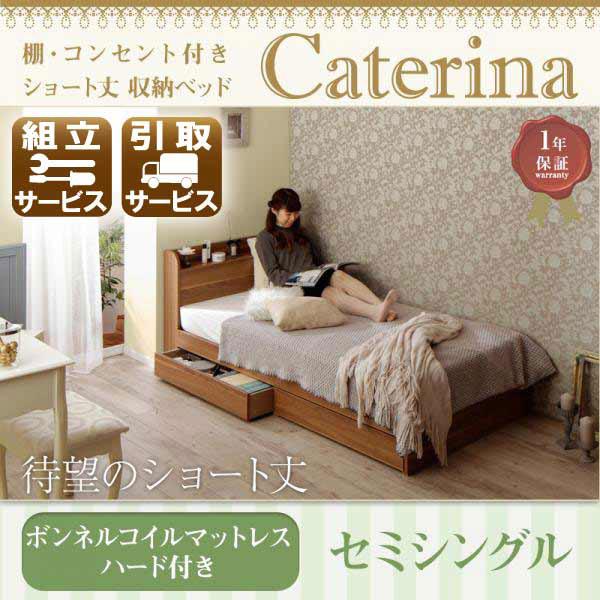 ショート丈収納付きベッド【Caterina】カテリーナ【ボンネルコイルマットレス:ハード付き】セミシングル