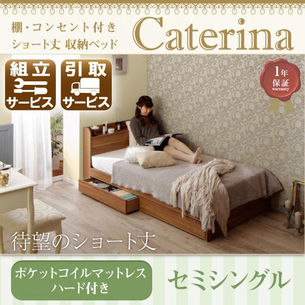 ショート丈収納付きベッド【Caterina】カテリーナ【ポケットコイルマットレス:ハード付き】セミシングル