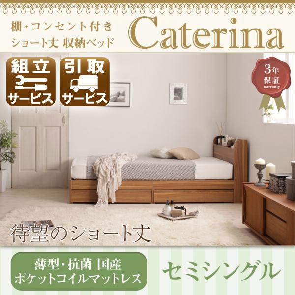 ショート丈収納付きベッド【Caterina】カテリーナ【薄型・抗菌国産ポケットコイルマットレス】セミシングル