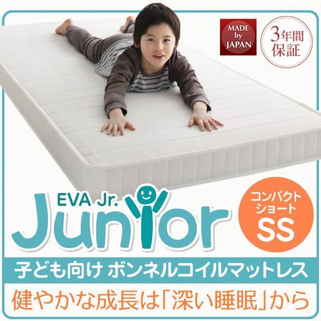 薄型・軽量・高通気 【EVA】 エヴァ ジュニア ボンネルコイル セミシングル ショート丈