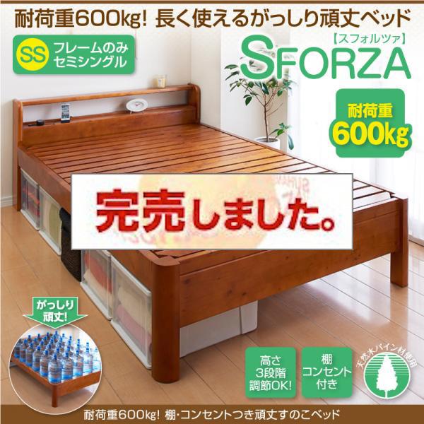 耐荷重600kg 頑丈!すのこベッド【SFORZA】スフォルツァ【フレームのみ】セミシングル
