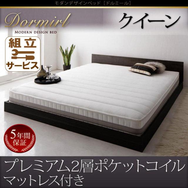 フロアベッド【Dormirl】ドルミール プレミアム2層ポケットコイルマットレス付き クイーン