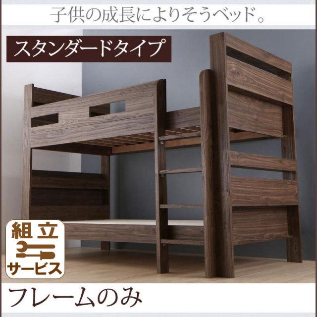 2段ベッドにもなるワイドキングサイズベッド【Whentoss】ウェントス ベッドフレームのみ ワイドK200