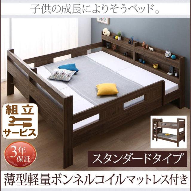 ずっと使える!2段ベッドにもなるワイドキングサイズベッド【Whentoss】ウェントス 薄型・軽量ボンネルコイルマットレス付き