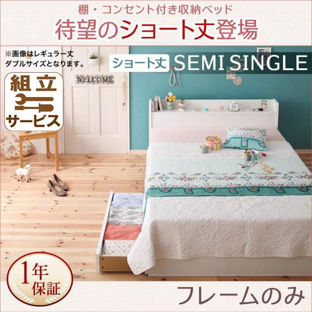ショート丈収納付きベッド【Fleur】フルール ベッドフレームのみ セミシングル