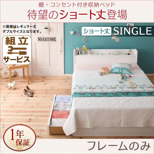ショート丈収納付きベッド【Fleur】フルールフルール ベッドフレームのみ シングル