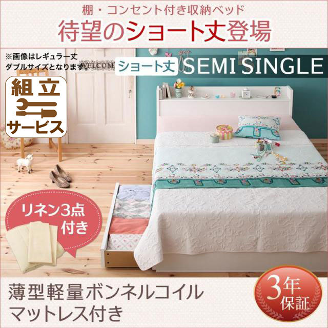 ショート丈収納付きベッド【Fleur】フルールフルール 薄型軽量ボンネルマットレス付 リネン3点セット セミシングル