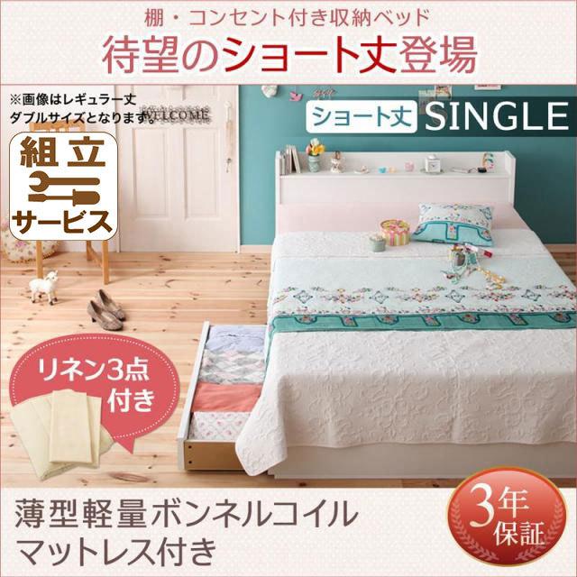 ショート丈収納付きベッド【Fleur】フルールフルール 薄型軽量ボンネルマットレス付 リネン3点セット シングル