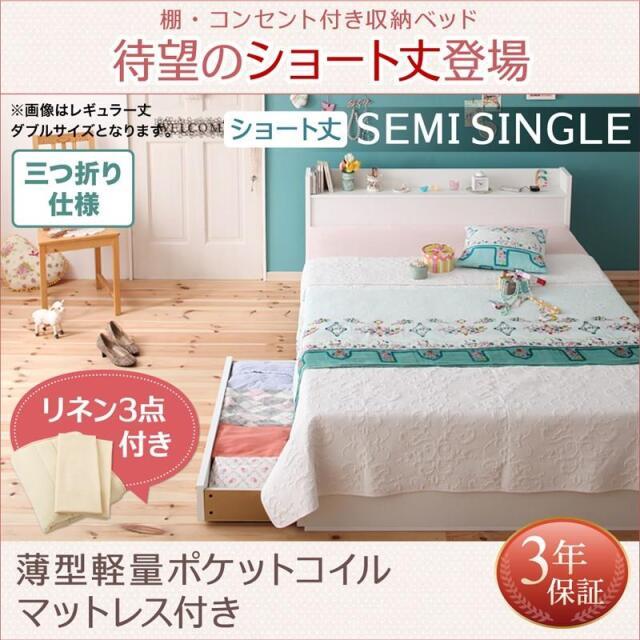 ショート丈収納付きベッド【Fleur】フルール 薄型軽量ポケットマットレス付 リネン3点セット セミシングル