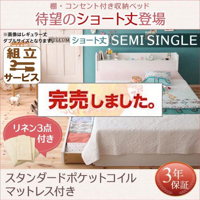 ショート丈収納付きベッド【Fleur】フルール スタンダードポケットマットレス付 リネン3点セット セミシングル