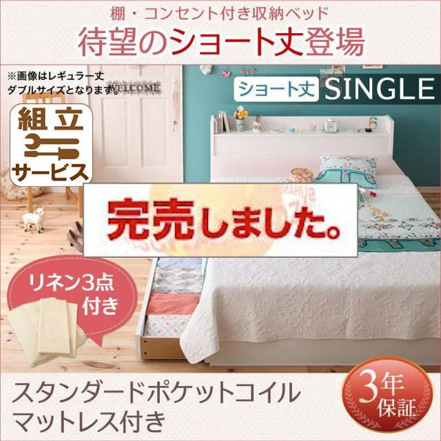 ショート丈収納付きベッド【Fleur】フルールフルール スタンダードポケットマットレス付 リネン3点セット シングル