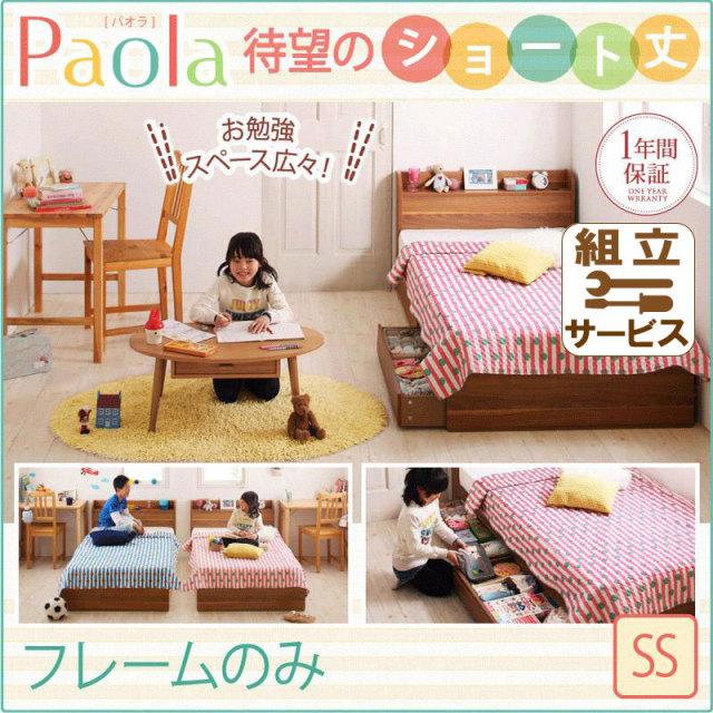 ショート丈収納付きベッド【Paola】パオラ ベッドフレームのみ セミシングル