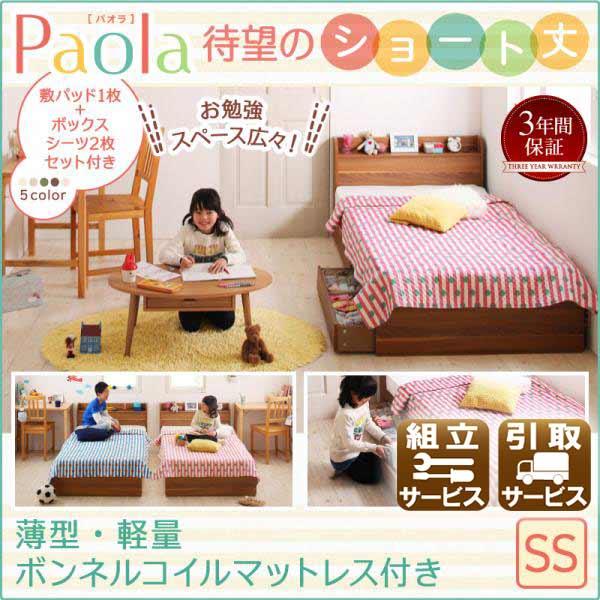 ショート丈収納付きベッド【Paola】パオラ【薄型・軽量ボンネルコイルマットレス】セミシングル