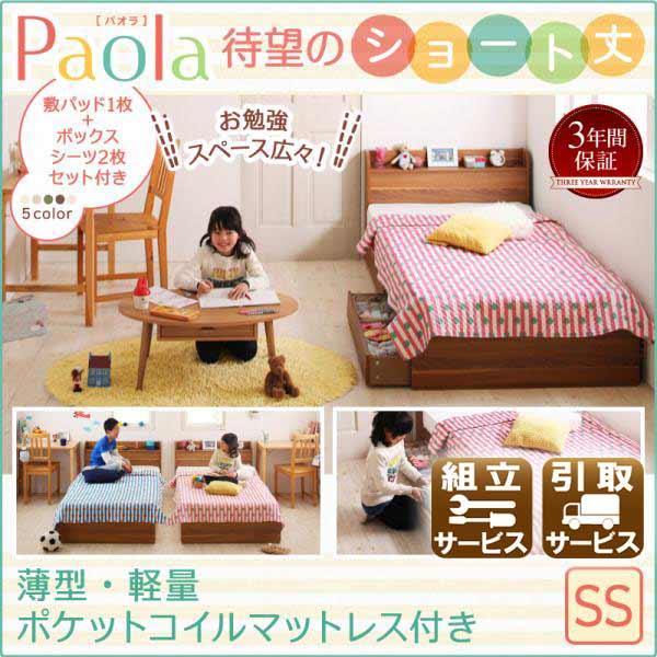 ショート丈収納付きベッド【Paola】パオラ【薄型・軽量ポケットコイルマットレス】セミシングル
