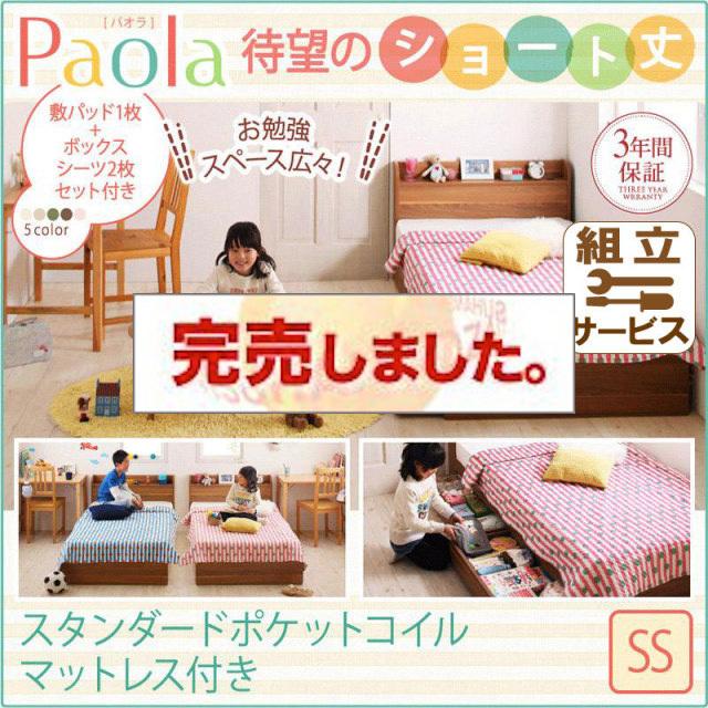 ショート丈収納付きベッド【Paola】パオラ スタンダードポケットマットレス付 セミシングル