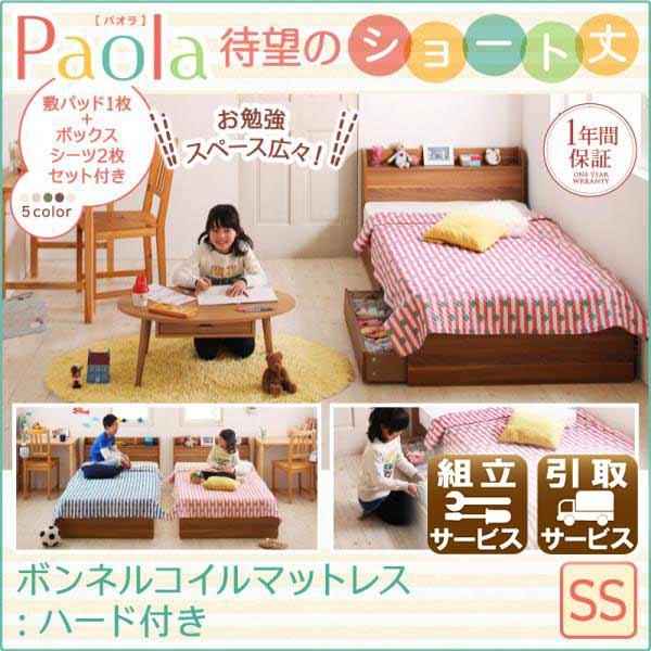ショート丈収納付きベッド【Paola】パオラ【ボンネルコイルマットレス:ハード付き】セミシングル