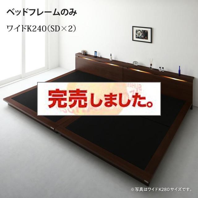 連結式ファミリーベッド【Crecer】クレセール ベッドフレームのみ ワイドK240(SD×2)