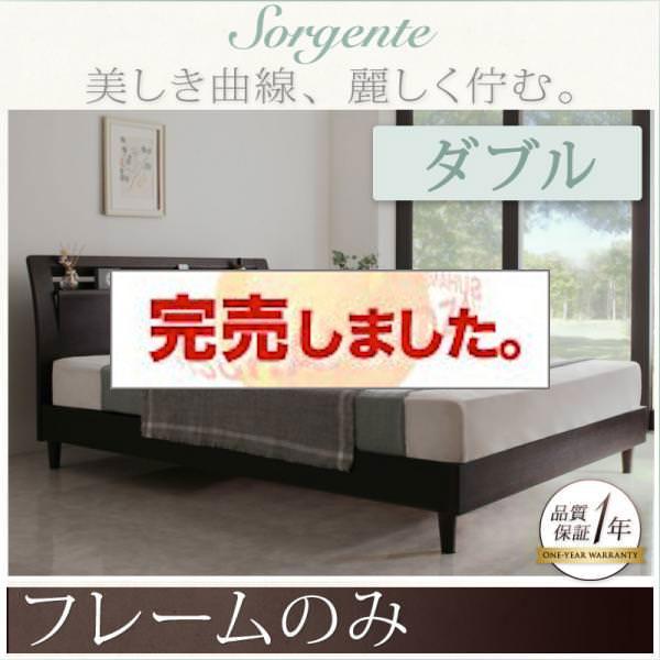 高級素材デザインレッグベッド【Sorgente】ソルジェンテ【フレームのみ】ダブル