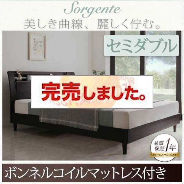 高級素材デザインレッグベッド【Sorgente】ソルジェンテ【ボンネルマットレス付き】セミダブル
