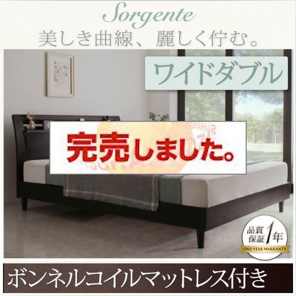 高級素材デザインレッグベッド【Sorgente】ソルジェンテ【ボンネルマットレス付き】ワイドダブル