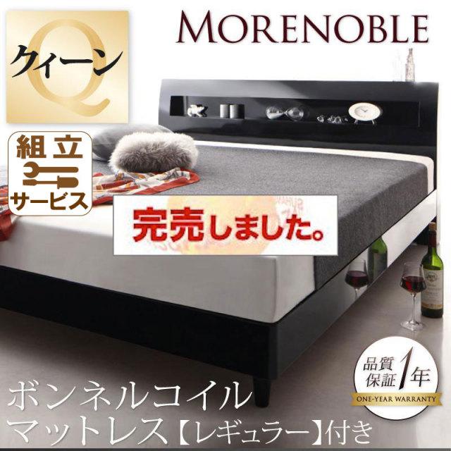 鏡面光沢仕上げすのこベッド【Morenoble】モアノーブル【ボンネルマットレス:レギュラー付】クイーン