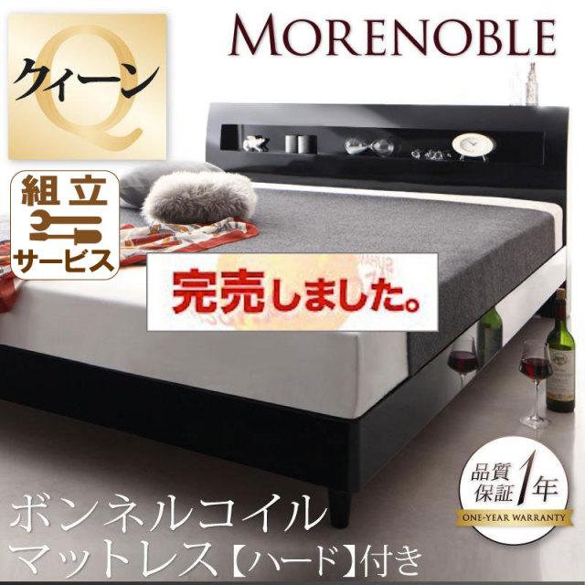 鏡面光沢仕上げすのこベッド【Morenoble】モアノーブル【ボンネルマットレス:ハード付】クイーン
