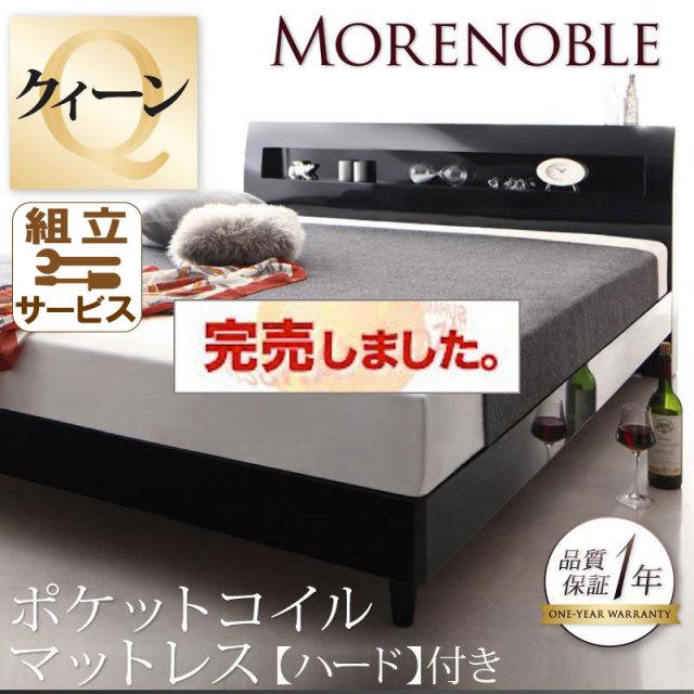 鏡面光沢仕上げすのこベッド【Morenoble】モアノーブル【ポケットマットレス:ハード付】クイーン