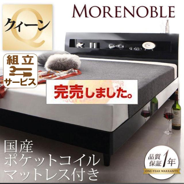 鏡面光沢仕上げすのこベッド【Morenoble】モアノーブル【国産ポケットマットレス付】クイーン