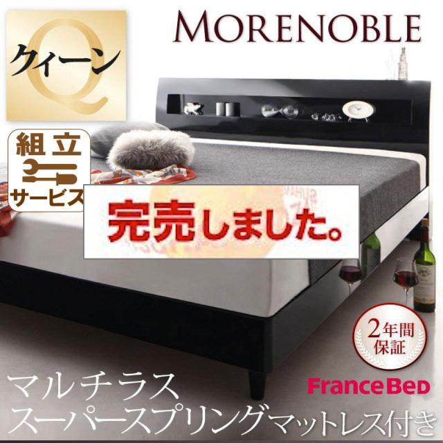 鏡面光沢仕上げすのこベッド【Morenoble】モアノーブル【マルチラスマットレス付】クイーン