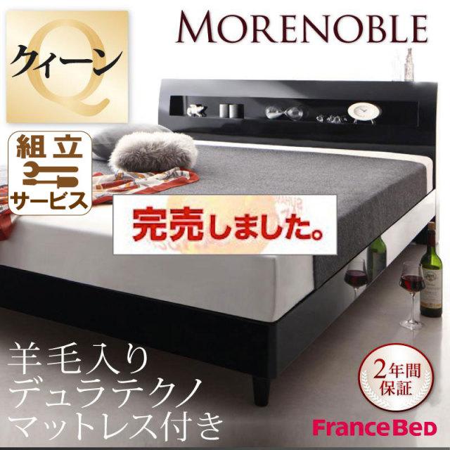 鏡面光沢仕上げすのこベッド【Morenoble】モアノーブル【羊毛入りデュラテクノマットレス付】クイーン