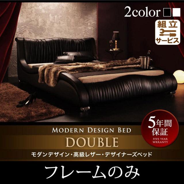 高級レザー・デザイナーズベッド【Formare】フォルマーレ【フレームのみ】ダブル