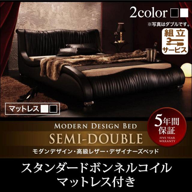 高級レザーベッド【Formare】フォルマーレ スタンダードボンネルマットレス付 セミダブル