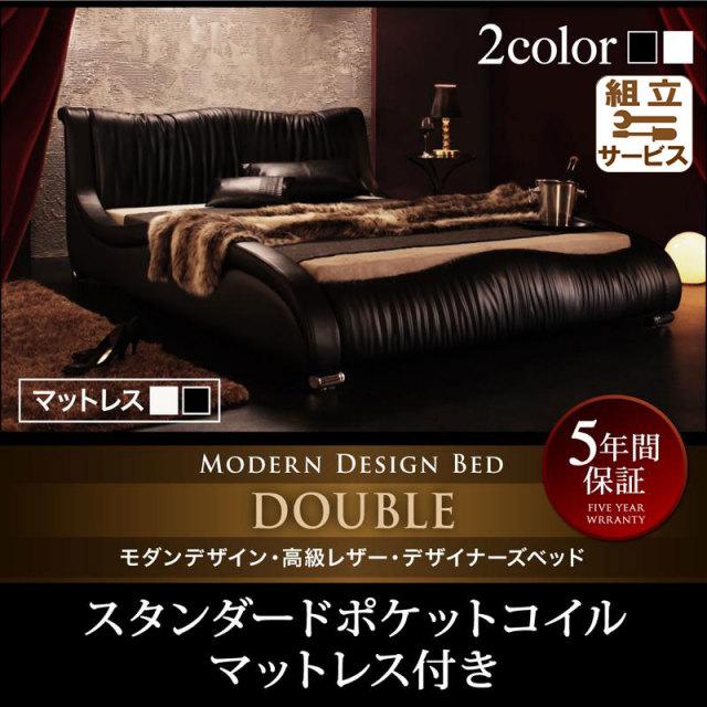 高級レザーベッド【Formare】フォルマーレ スタンダードポケットマットレス付 ダブル