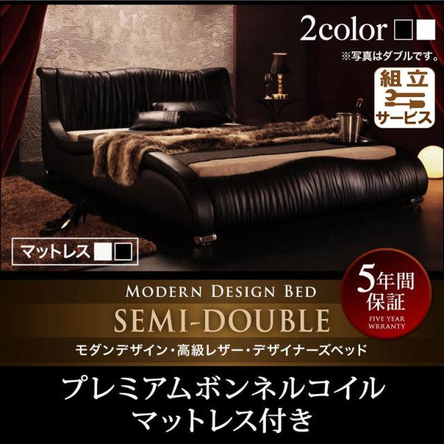 高級レザーベッド【Formare】フォルマーレ プレミアムボンネルマットレス付 セミダブル