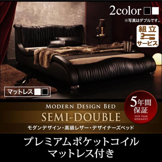 高級レザーベッド【Formare】フォルマーレ プレミアムポケットマットレス付 セミダブル
