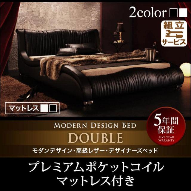 高級レザーベッド【Formare】フォルマーレ プレミアムポケットマットレス付 ダブル