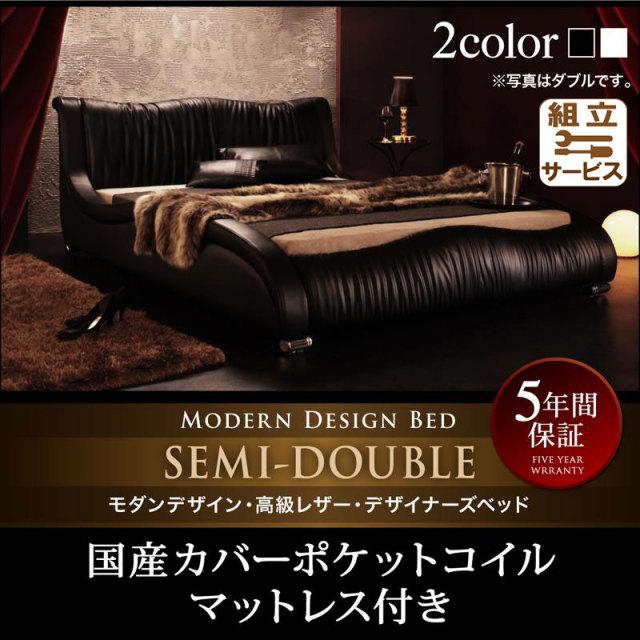 高級レザーベッド【Formare】フォルマーレ 国産カバーポケットマットレス付 セミダブル
