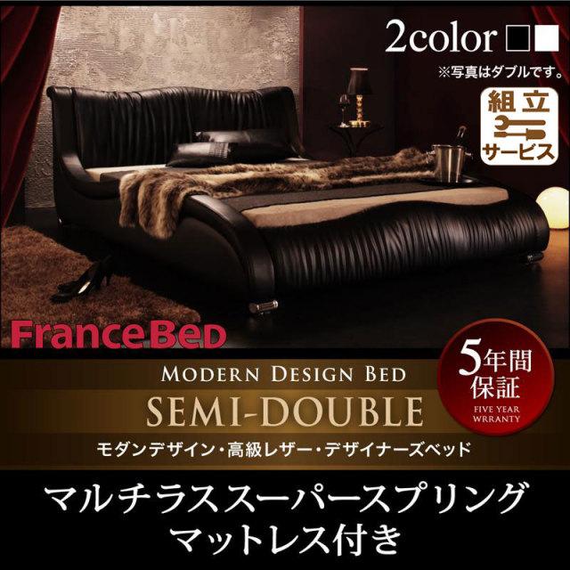 高級レザーベッド【Formare】フォルマーレ マルチラスマットレス付 セミダブル