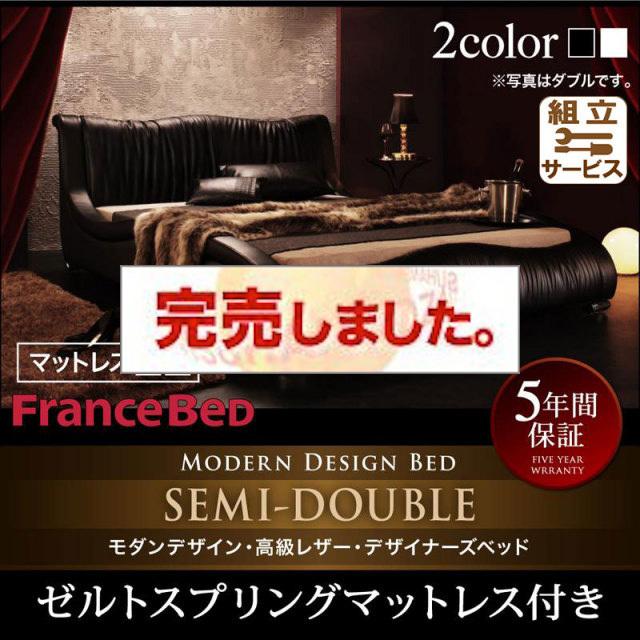 高級レザーベッド【Formare】フォルマーレ ゼルトスプリングマットレス付 セミダブル