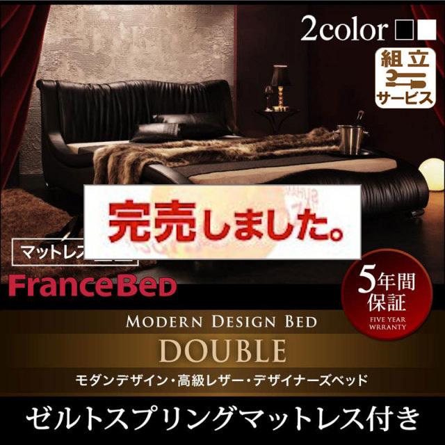 高級レザーベッド【Formare】フォルマーレ ゼルトスプリングマットレス付 ダブル