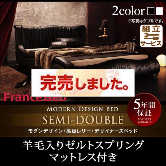 高級レザーベッド【Formare】フォルマーレ 羊毛入りゼルトスプリングマットレス付 セミダブル