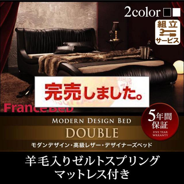 高級レザーベッド【Formare】フォルマーレ 羊毛入りゼルトスプリングマットレス付 ダブル