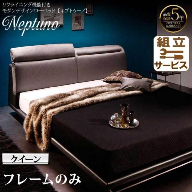 リクライニング機能付きローベッド【Neptuno】ネプトゥーノ ベッドフレームのみ クイーン(Q×1)
