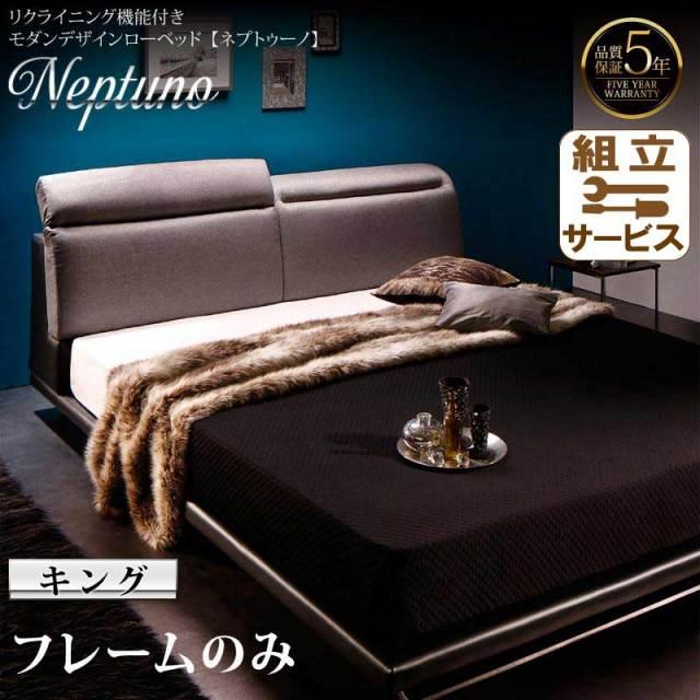 リクライニング機能付きローベッド【Neptuno】ネプトゥーノ ベッドフレームのみ キング